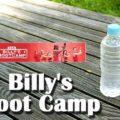 宅トレ「リーンボディ」でビリーズブートキャンプをやってみた口コミと効果的な使い方